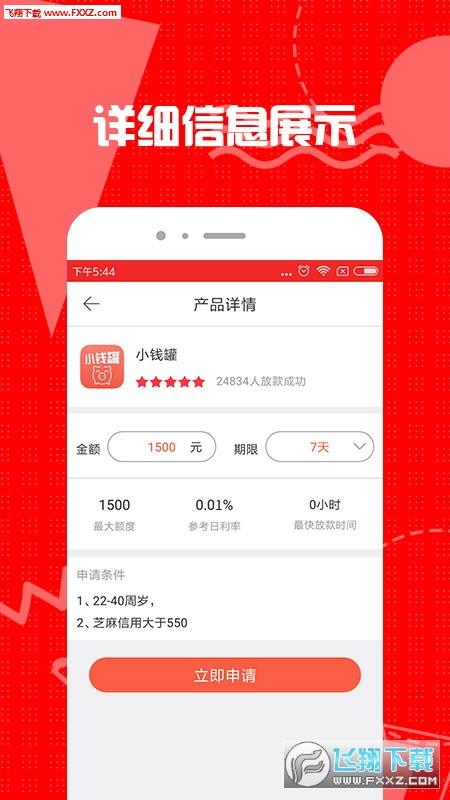 安逸快贷app手机版1.0.0截图1