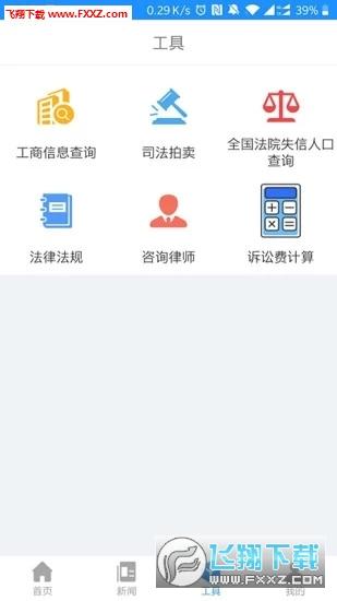 讼道打官司app官方版v2.3.1截图1