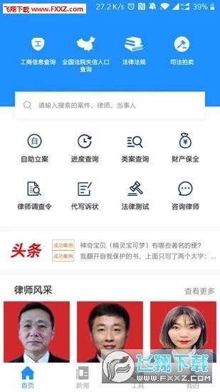 讼道打官司app官方版v2.3.1截图2