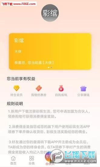 彩缤生活app最新版v1.1.1截图1