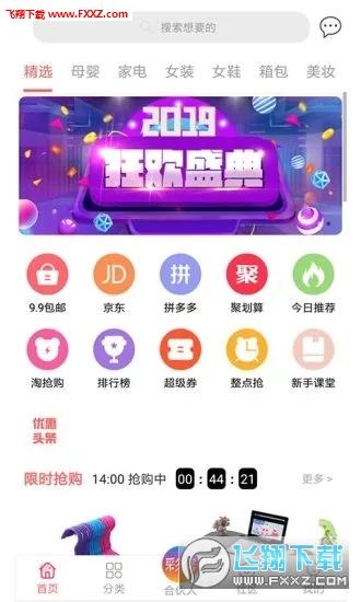 彩缤生活app最新版v1.1.1截图3
