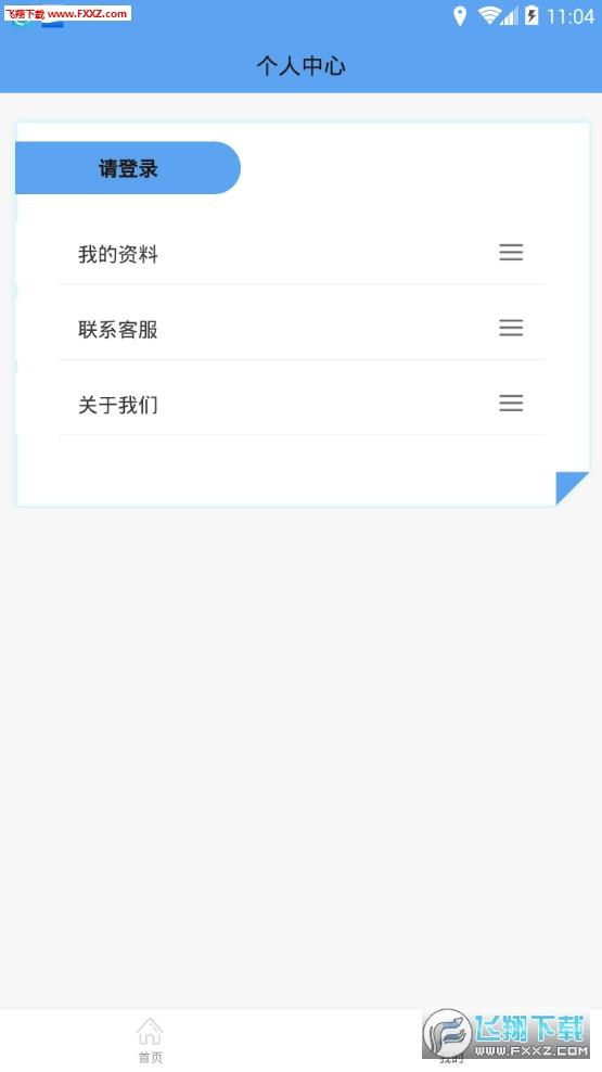 新奇士贷款app1.0.0截图1