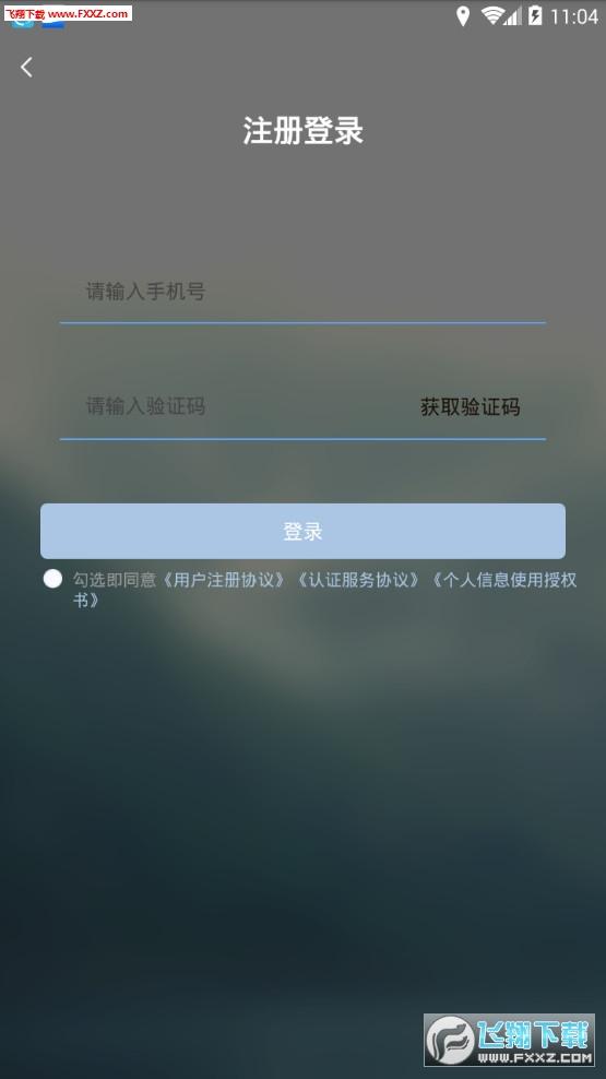 新奇士贷款app1.0.0截图2