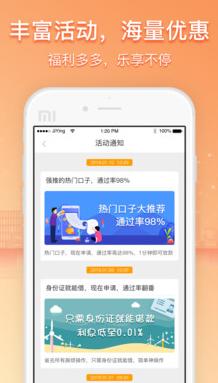 九贷宝借款app1.0截图1