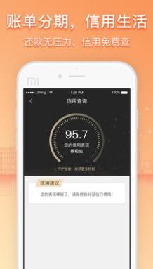 九贷宝借款app1.0截图2