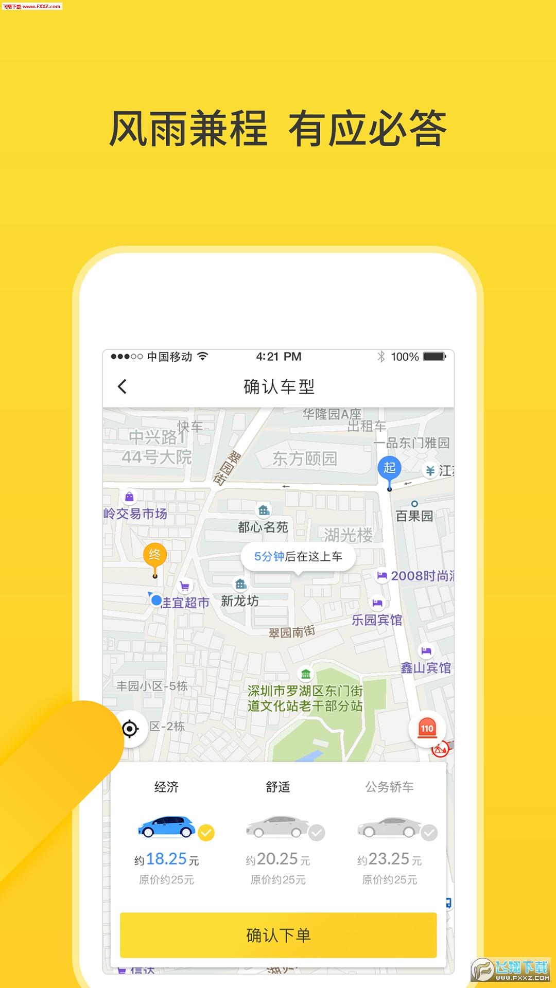 猪猪出行app官方版1.0.0截图1