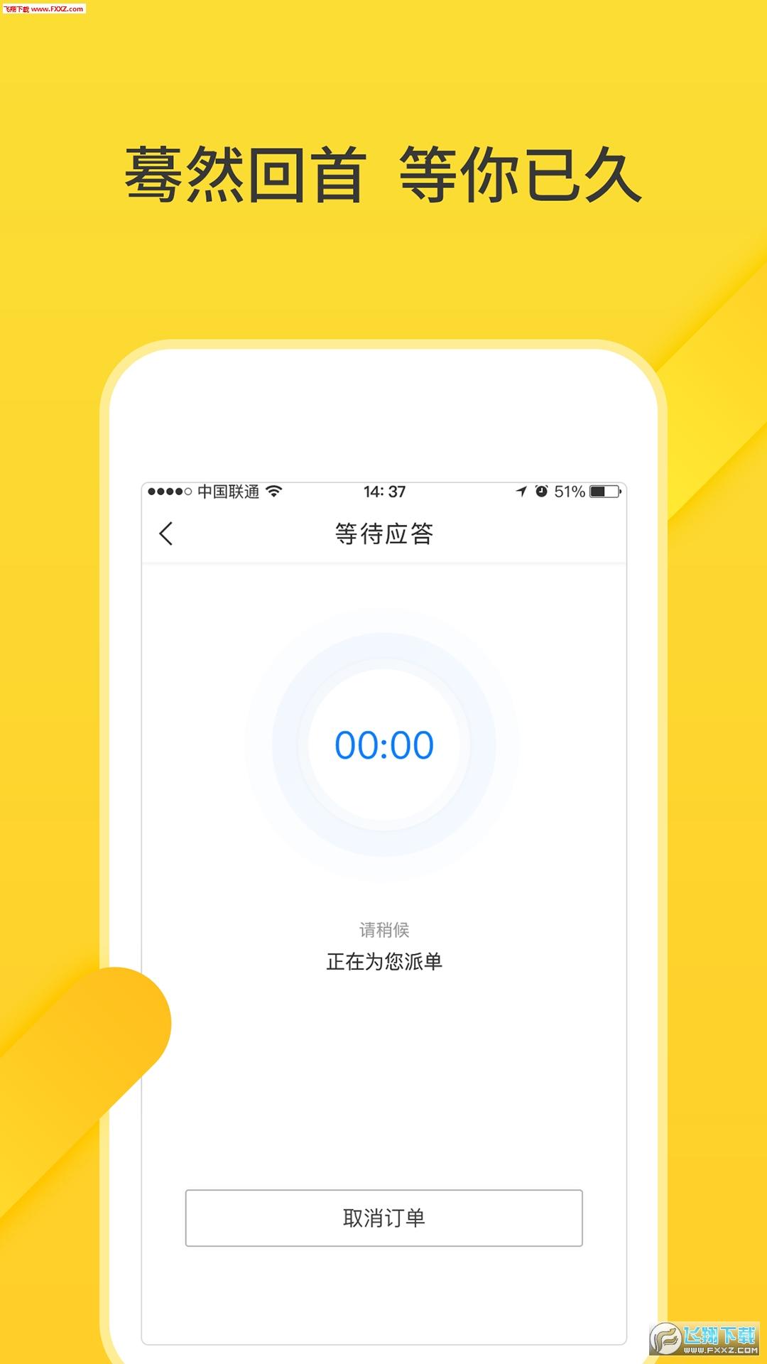 猪猪出行app官方版1.0.0截图3
