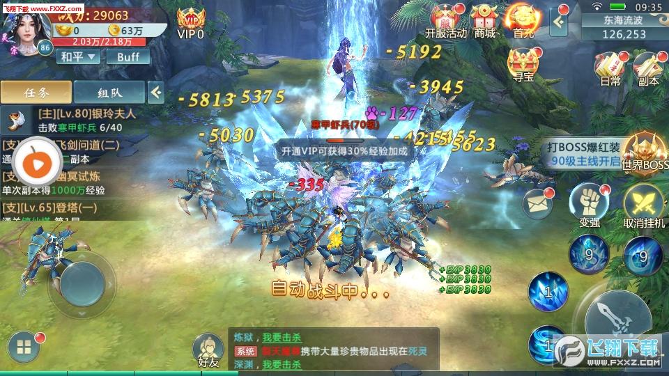 仙侠灵剑传安卓版3.1.0截图2