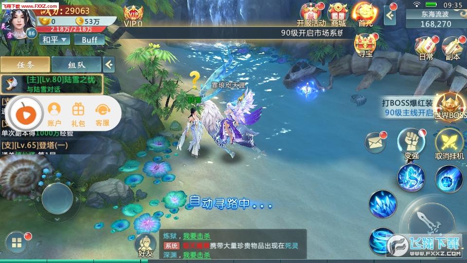 仙侠灵剑传安卓版3.1.0截图1