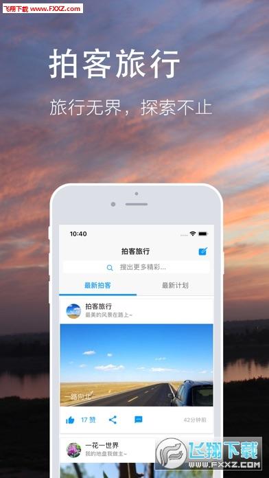 拍客旅行app官方版1.0截图0