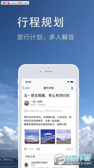 拍客旅行app官方版1.0截图2