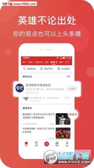 章鱼帝体育app官方版v2.0.0截图0