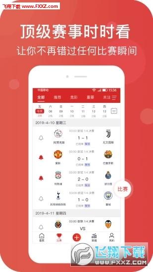 章鱼帝体育app官方版v2.0.0截图2