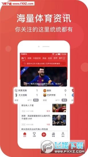 章鱼帝体育app官方版v2.0.0截图3