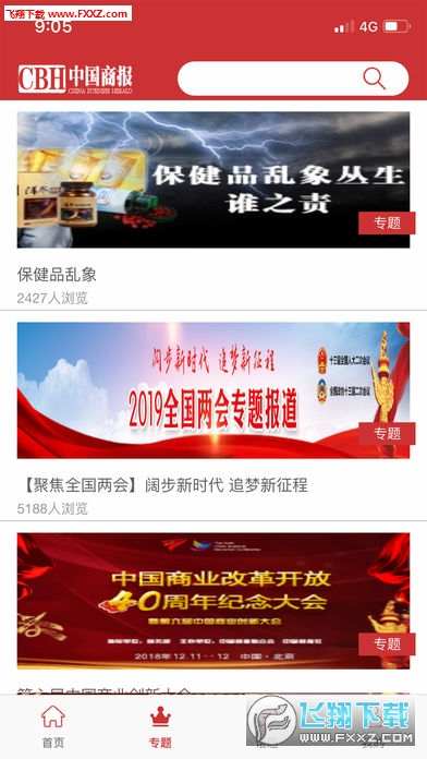 中国商报官方客户端v1.0截图0