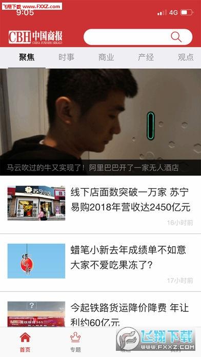 中国商报官方客户端v1.0截图1