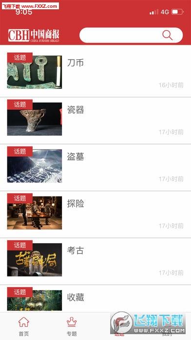 中国商报官方客户端v1.0截图2