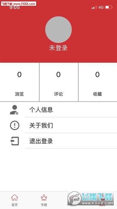 中国商报官方客户端v1.0截图3