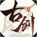 古剑奇谭二之剑逐月华满v苹果版2.0.1