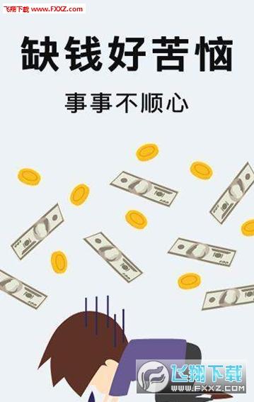 金色人生借贷app1.0截图0