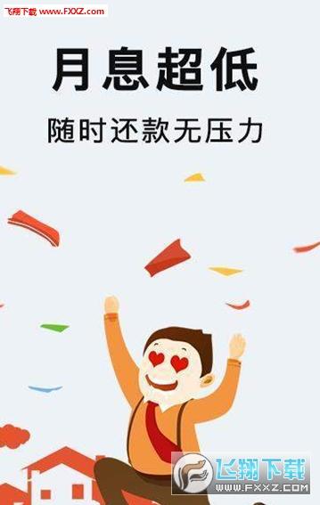 金色人生借贷app1.0截图2