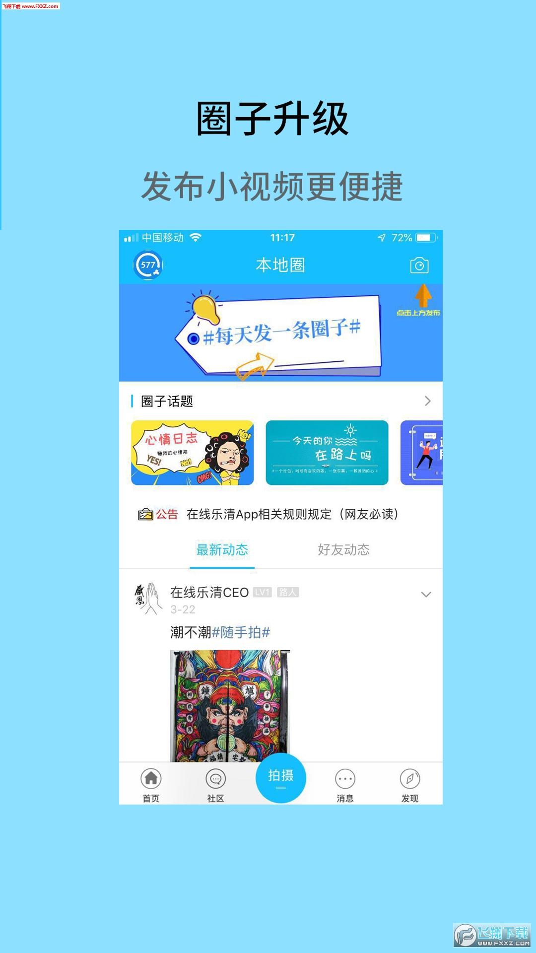 在线乐清app安卓版2.3截图0