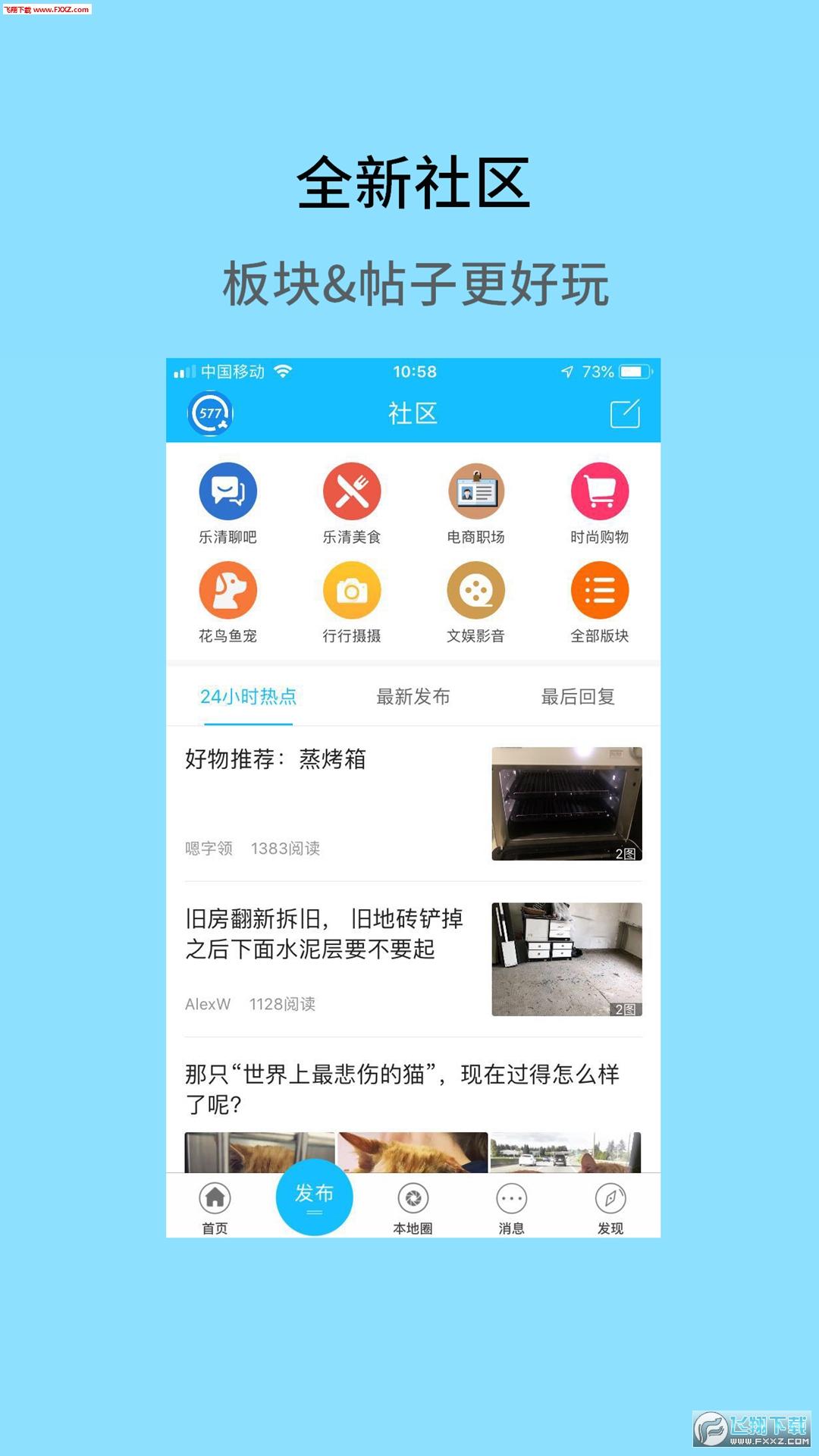 在线乐清app安卓版2.3截图1