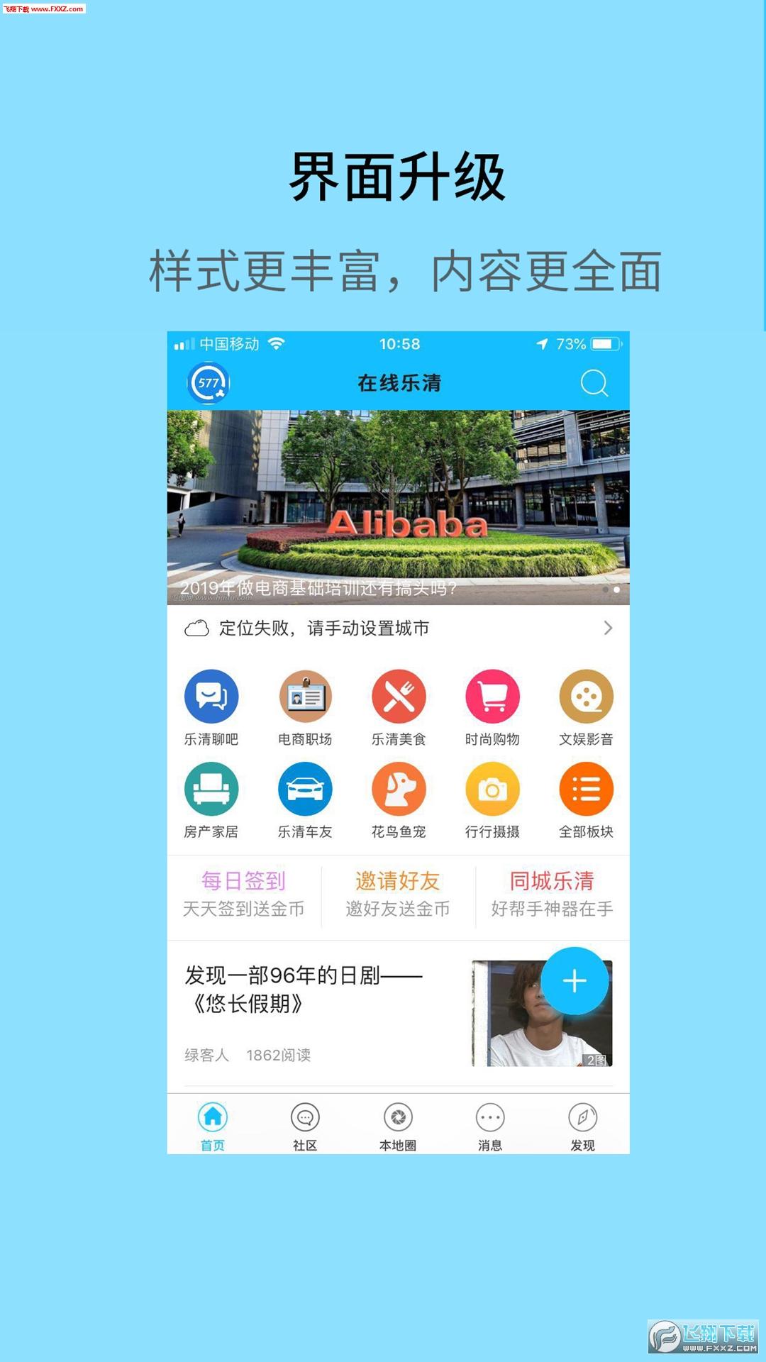 在线乐清app安卓版2.3截图2