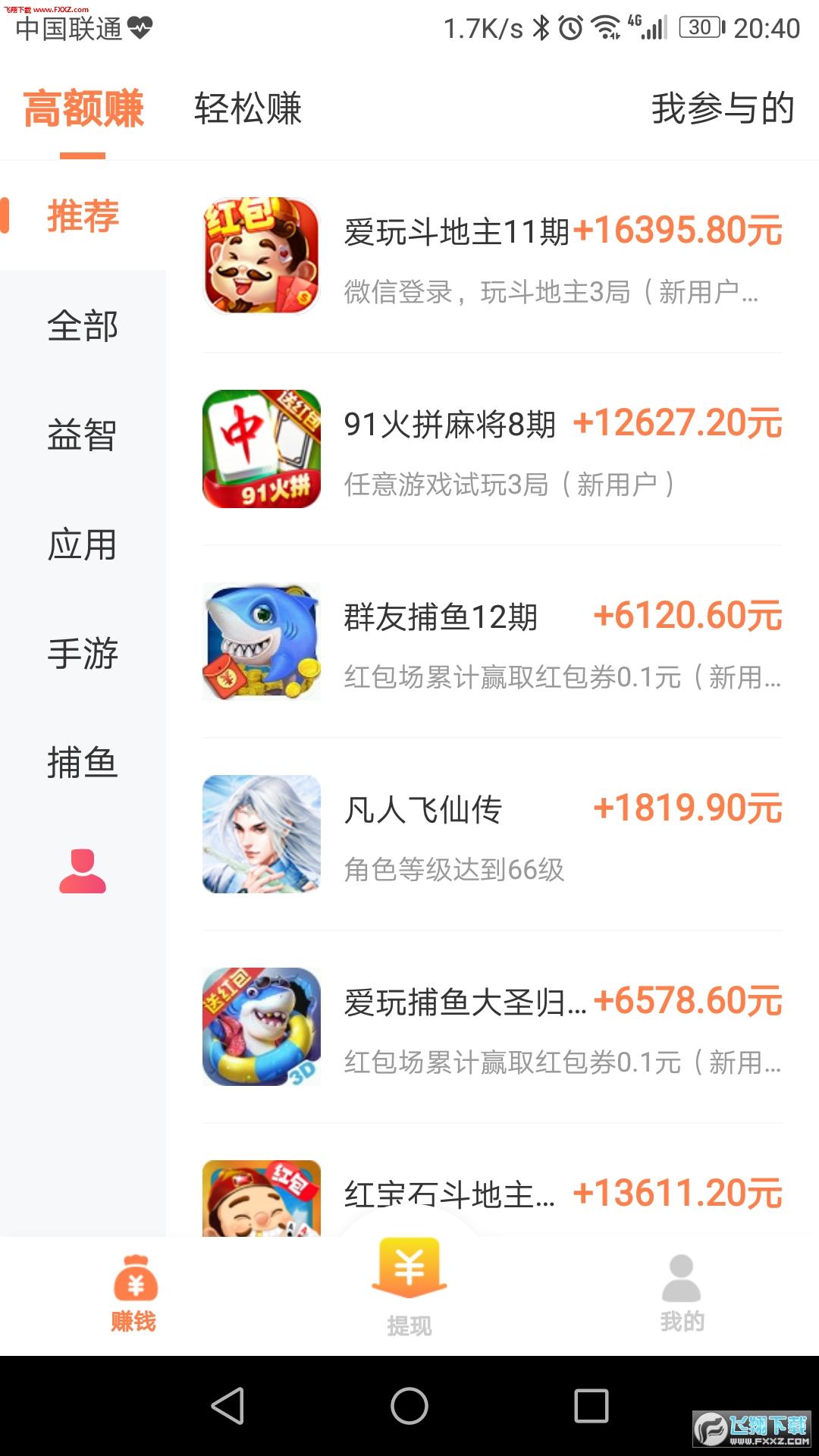 乐乐赚赚钱appv1.0截图0