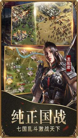 战国九游版本2.4.0截图0
