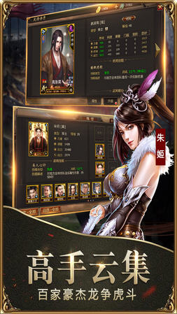 战国九游版本2.4.0截图2