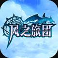 风之旅团安卓版手游 v5.25.5.0