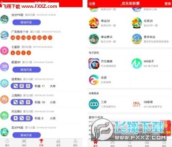 优乐彩app安卓版V1.0截图1