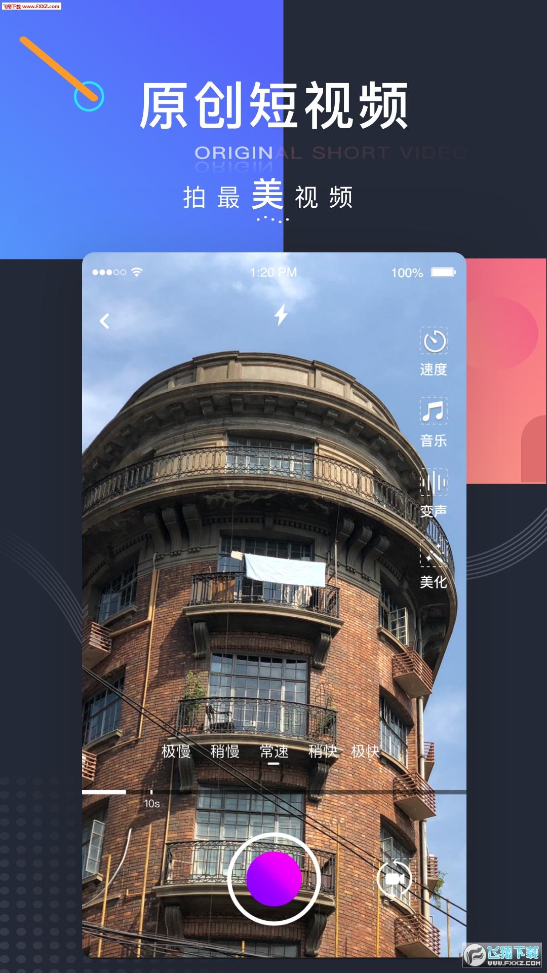 闲泡视频app官方版1.1.0截图0