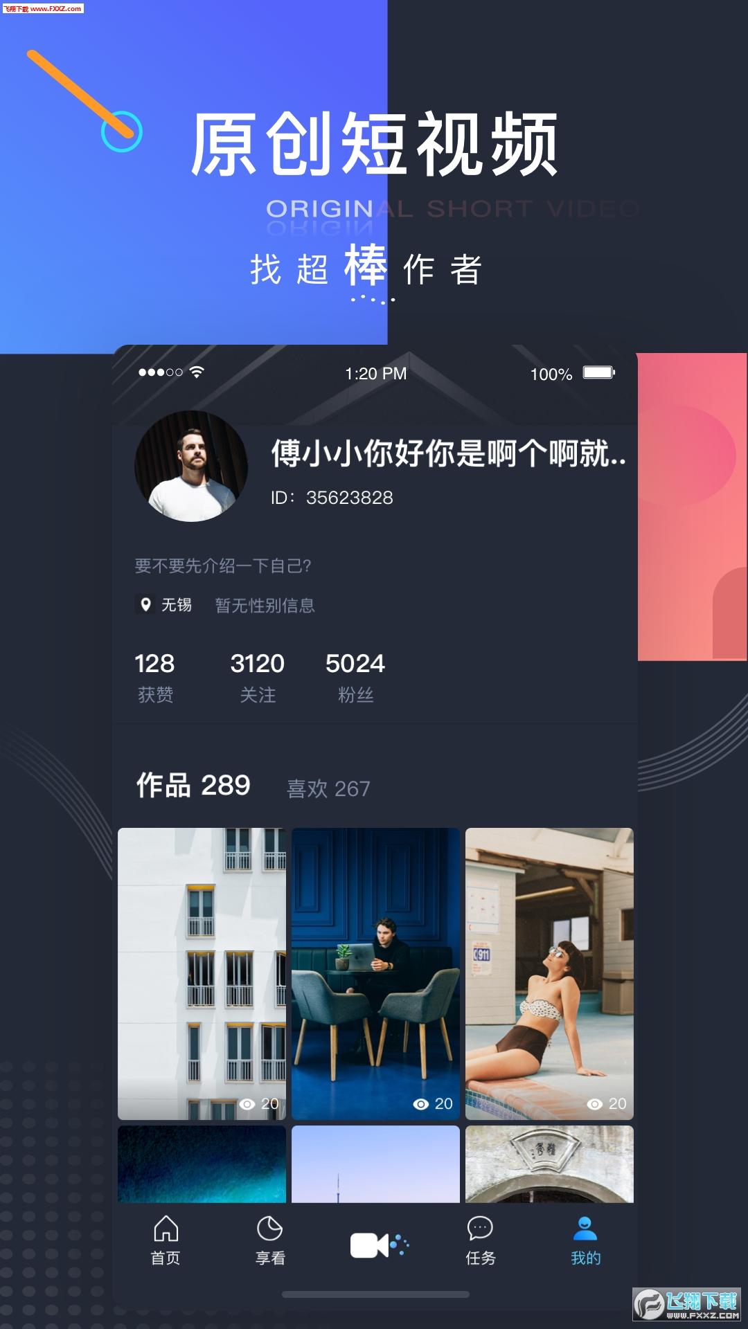 闲泡视频app官方版1.1.0截图1