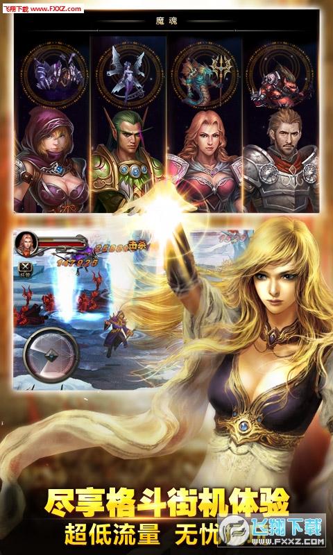 王者之剑最新版1.0截图2