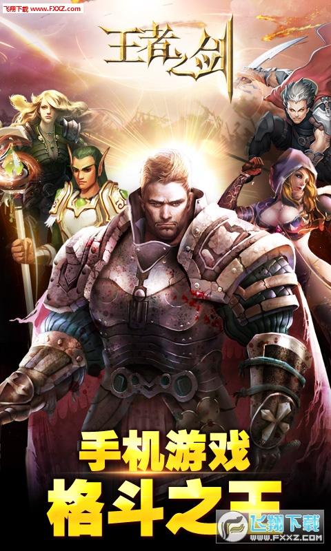 王者之剑最新版1.0截图3