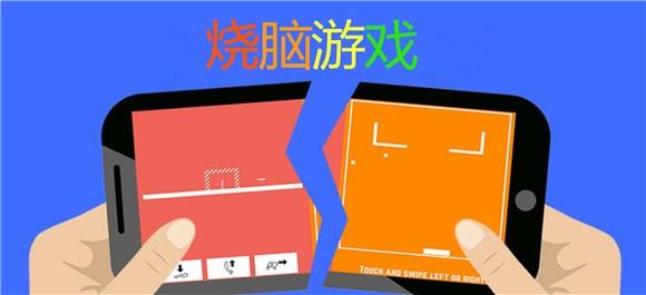 烧脑游戏排行榜_烧脑的手机游戏_好玩的烧脑游戏