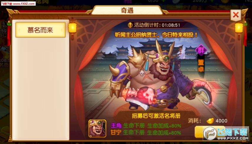 大军师之无双三国录安卓版1.12.9截图2