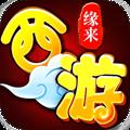 缘来西游官方版 2.3.3