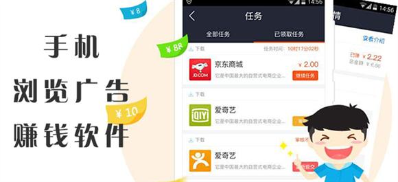 浏览广告赚钱app_点击广告赚钱的软件_看广告赚钱的app