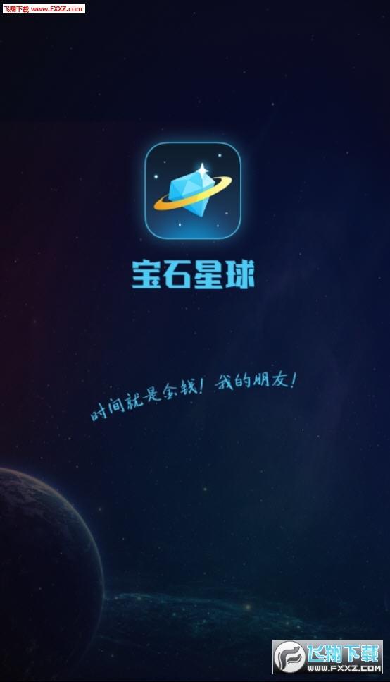 宝石星球最新版app1.0.0截图0
