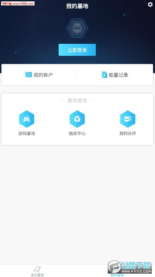 宝石星球最新版app1.0.0截图2