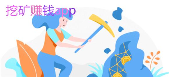 挖矿赚钱app_挖矿挣钱游戏_最新挖矿赚钱的软件