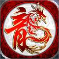 赤炎霸主安卓版1.0.15971