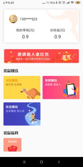 袋鼠赚钱手机版1.1.0截图1