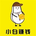 小白赚钱app官方版1.0