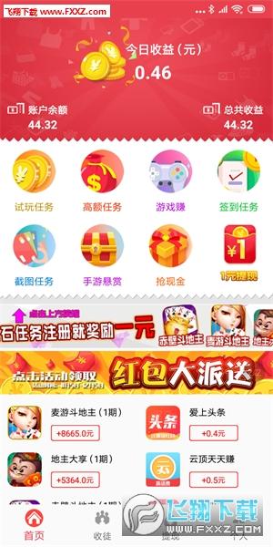 赚宝app安卓版v1.0截图1