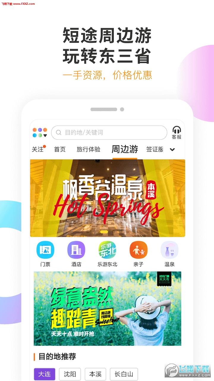 甜程旅行app安卓版4.0.5截图2