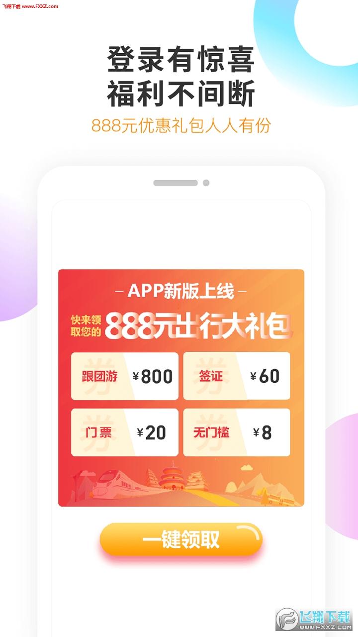 甜程旅行app安卓版4.0.5截图3